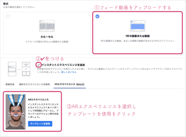 Facebook広告 AR広告 設定方法