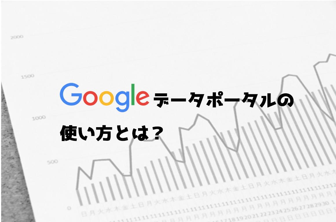 Googleデータポータルの使い方とは?