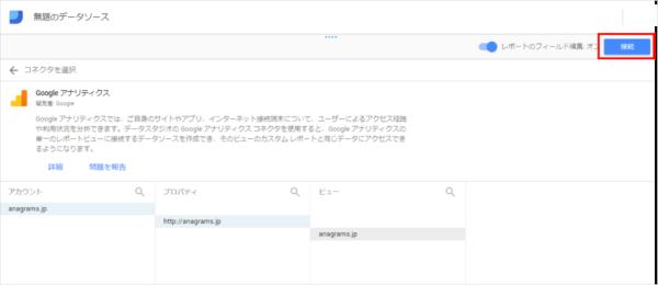 Google データポータル 使い方