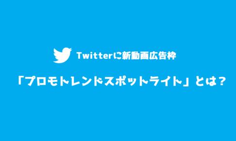 Twitterに新動画広告枠「プロモトレンドスポットライト」とは?