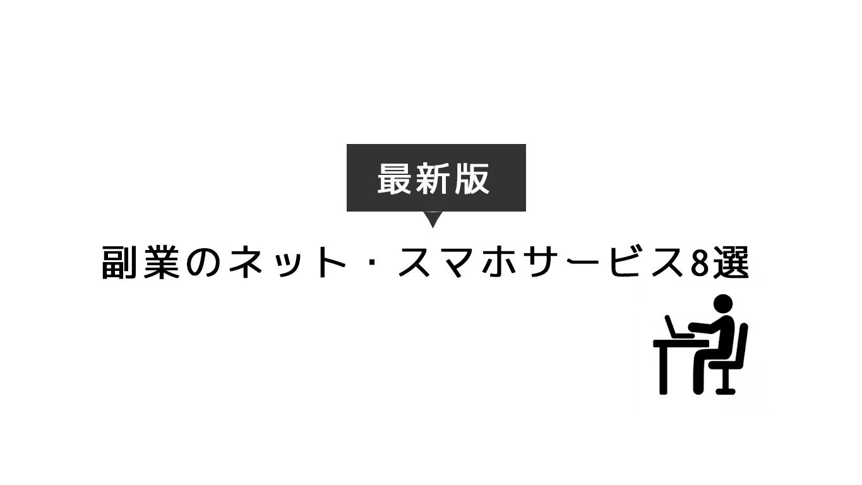 【最新版】副業のネット・スマホサービス8選