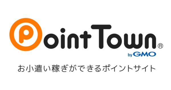 ポイントサイト サービス紹介 ポイントタウン