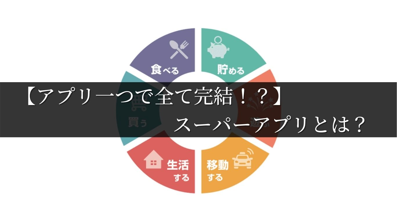 【アプリ一つで全て完結!?】スーパーアプリとは?
