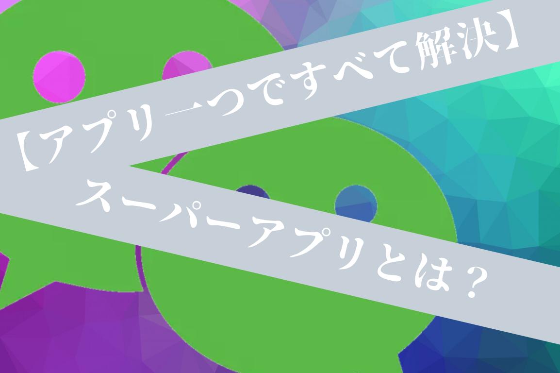 【アプリ一つですべて完結!?】ハイパーオートメーション