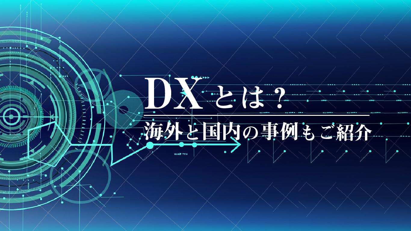 DX(デジタルトランスフォーメーション)とは?海外と国内の事例もご紹介