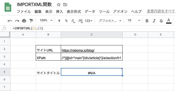 IMPORTXML関数 使い方 具体例