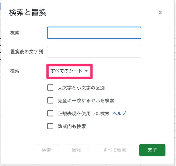 Googleスプレッドシート 検索・置換 やり方