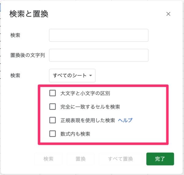 Googleスプレッドシート 検索・置換 パターン指定