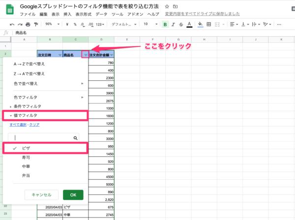 Googleスプレッドシート フィルタ機能でデータを絞り込む方法(フィルタ、フィルタ表示、スライサー)