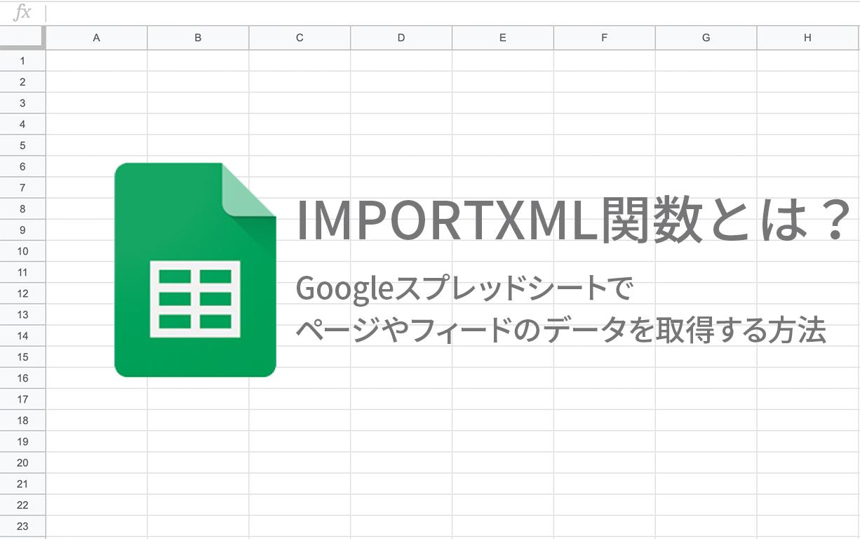 IMPORTXML関数とは?Googleスプレッドシートで ページやフィードのデータを取得する方法