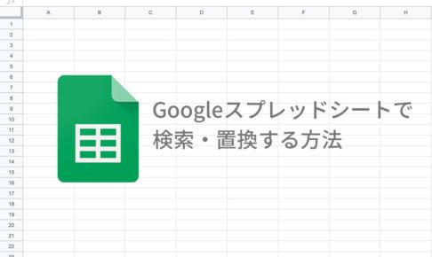 Googleスプレッドシートで 検索・置換する方法