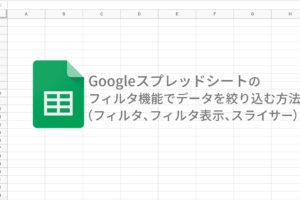Googleスプレッドシートの フィルタ機能でデータを絞り込む方法 (フィルタ、フィルタ表示、スライサー