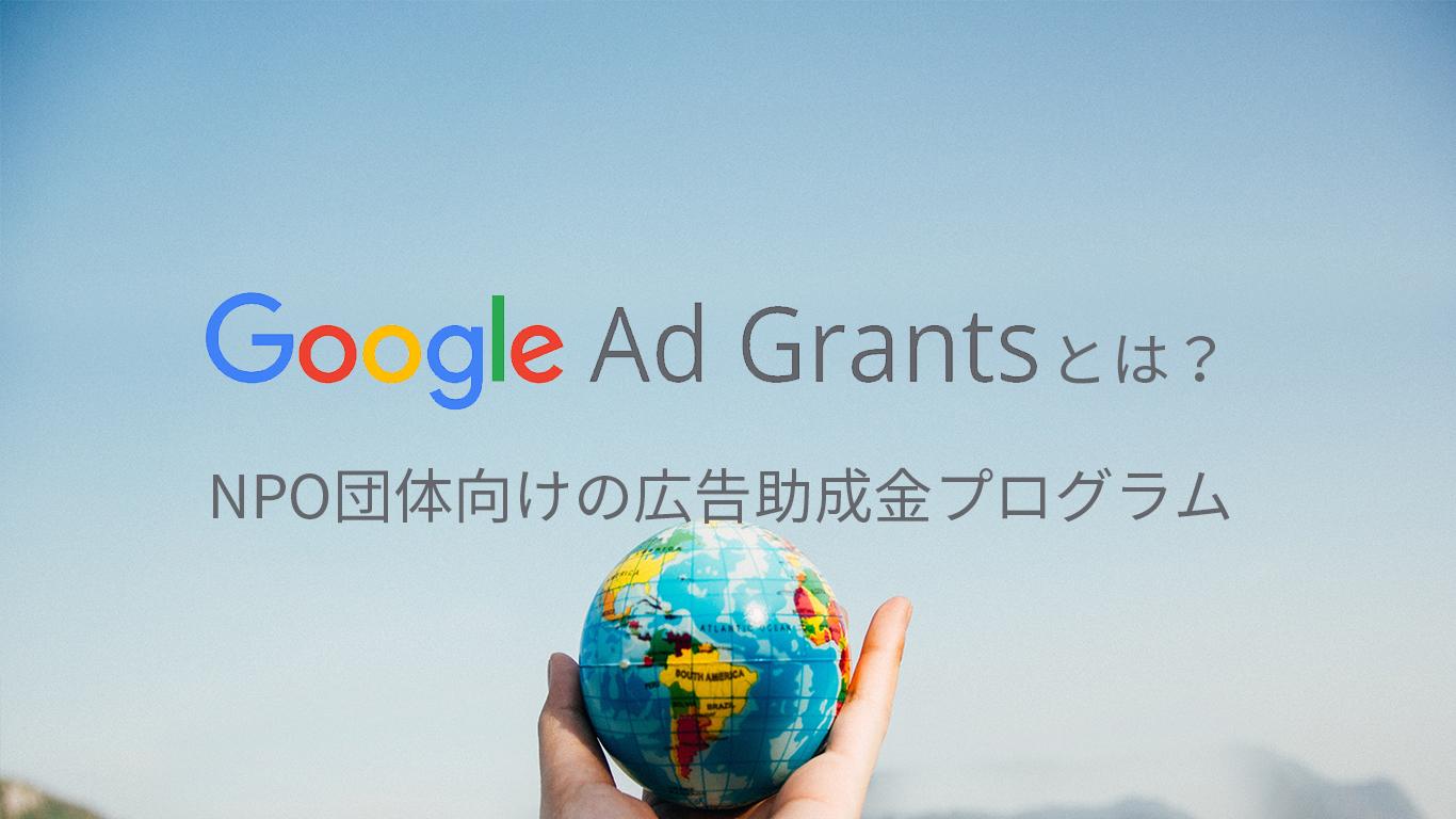 Google Ad Grants(グーグルアドグランツ)とは?NPO団体向けの広告助成金プログラム