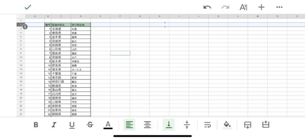 Googleスプレッドシートでウィンドウ枠を固定する方法 スマホ