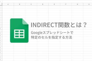 INDIRECT関数とは?Googleスプレッドシートで特定のセルを指定する方法