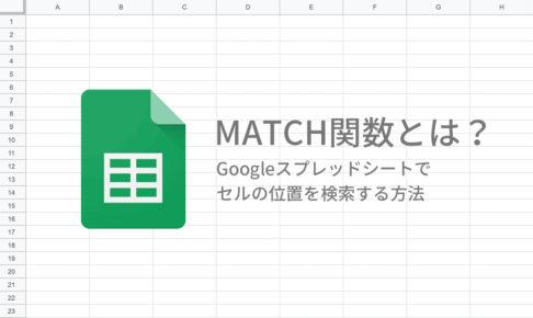 MATCH関数とは?Googleスプレッドシートでセルの位置を検索する方法
