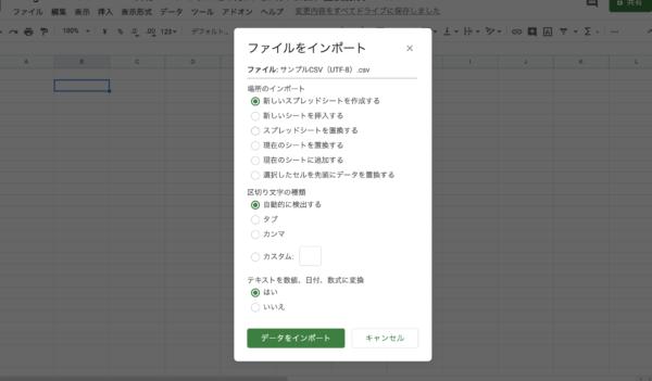 Googleスプレッドシートで外部データを取り込む方法(区切り位置、重複削除)
