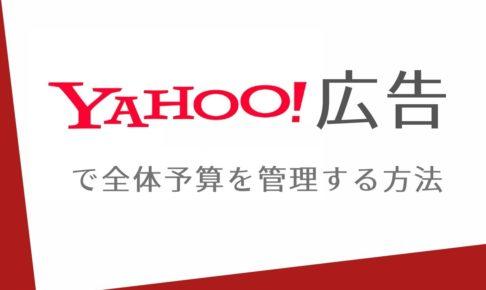 Yahoo!広告で全体予算を管理する方法