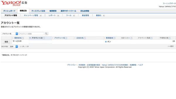 Yahoo!広告管理画面