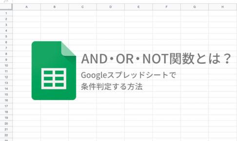 AND・OR・NOT関数とは?Googleスプレッドシートで条件判定する方法