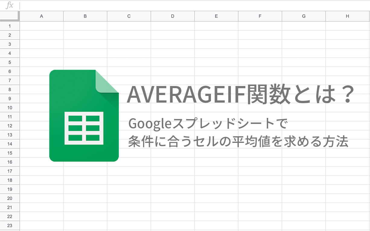 AVERAGEIF関数とは?Googleスプレッドシートで 条件に合うセルの平均値を求める方法