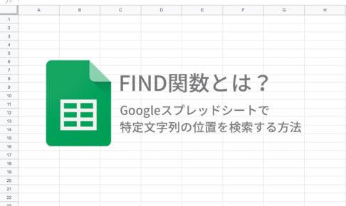 FIND関数とは?Googleスプレッドシートで 特定文字列の位置を検索する方法