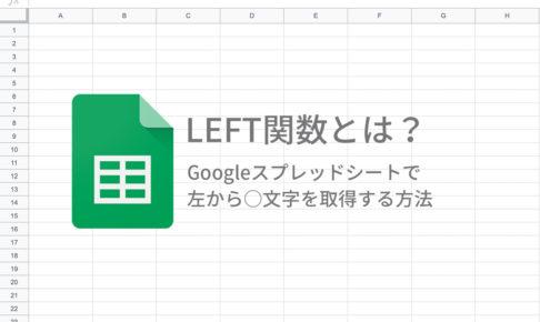 LEFT関数とは?Googleスプレッドシートで左から○文字を取得する方法
