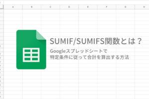 SUMIF_SUMIFS関数とは?Googleスプレッドシートで 特定条件に従って合計を算出する方法