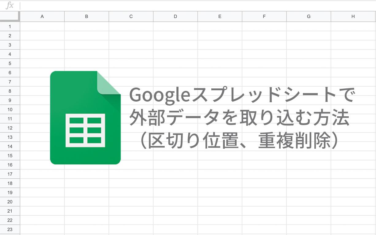 Googleスプレッドシートで 外部データを取り込む方法 (区切り位置、重複削除)