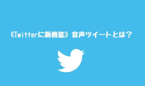 《Twitterに新機能》音声ツイートとは?
