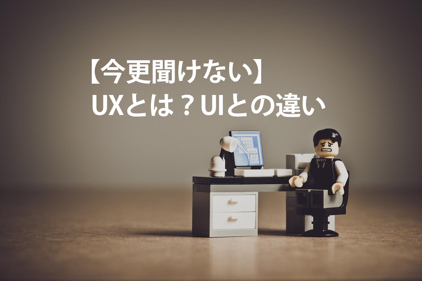 【今更聞けない】 UXとは?UIとの違い