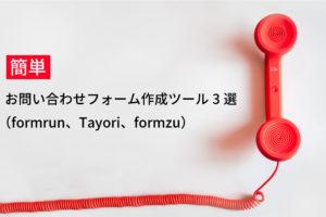 簡単お問い合わせフォーム作成ツール3選(formrun、Tayori、formzu)