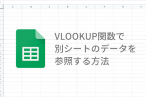 VLOOKUP関数で別シートのデータを参照する方法