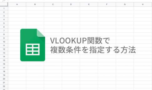 VLOOKUP関数で 複数条件を指定する方法