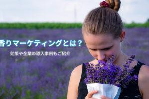 香りマーケティングとは?効果や企業の導入事例もご紹介
