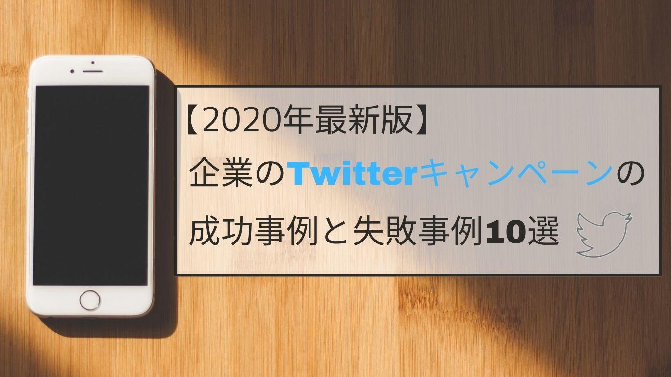 【2020年最新版】企業のTwitterキャンペーンの成功事例と失敗事例10選