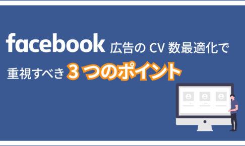 Facebook広告のCV数最適化で重視すべき3つのポイント