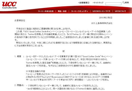 Twitterキャンペーン UCC上島珈琲
