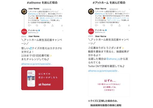 Twitterキャンペーン アットホーム