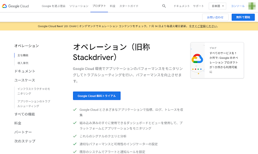 Google stackdriver
