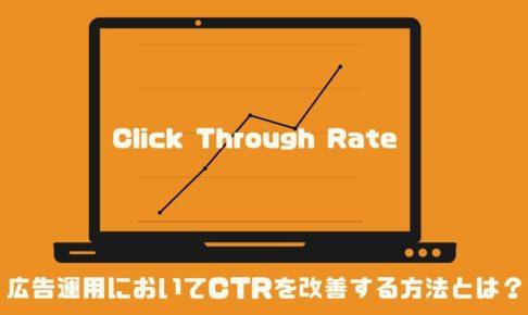 広告運用においてCTRを改善する方法とは?