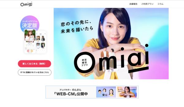 プレイアブル広告 事例 Omiai
