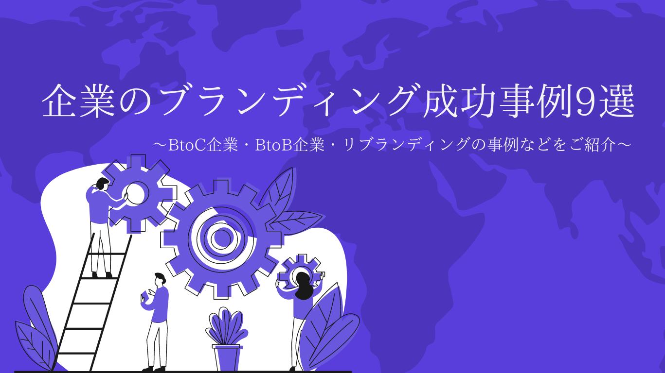 企業のブランディング成功事例9選〜BtoC企業・BtoB企業・リブランディングの事例などをご紹介〜