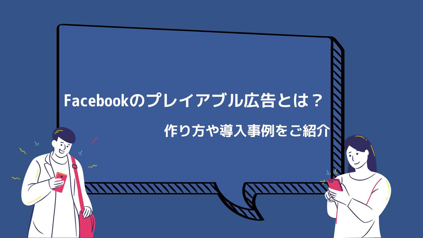 Facebookのプレイアブル広告とは?作り方や導入事例をご紹介