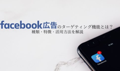 Facebook広告のターゲティングとは?種類・特徴・活用方法を解説