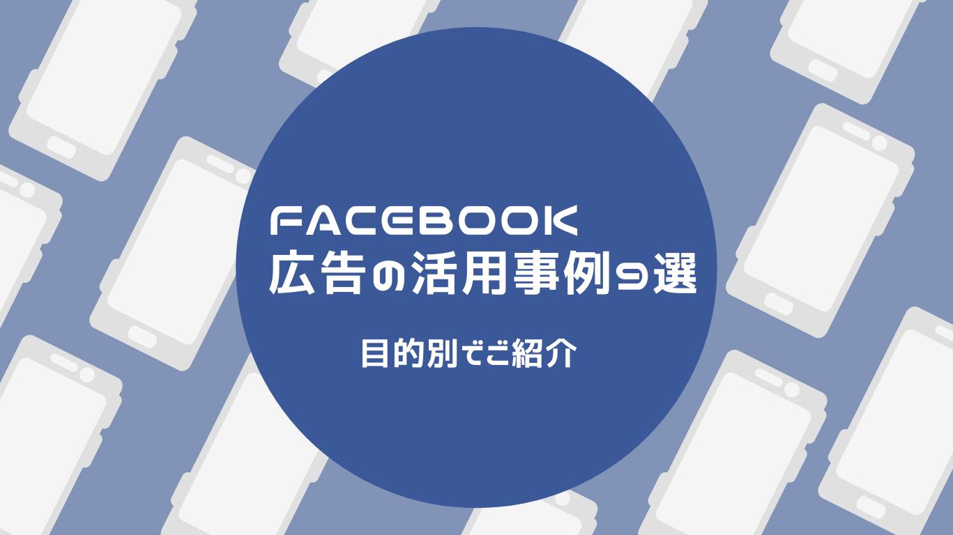 Facebook広告の活用事例9選〜目的別でご紹介〜