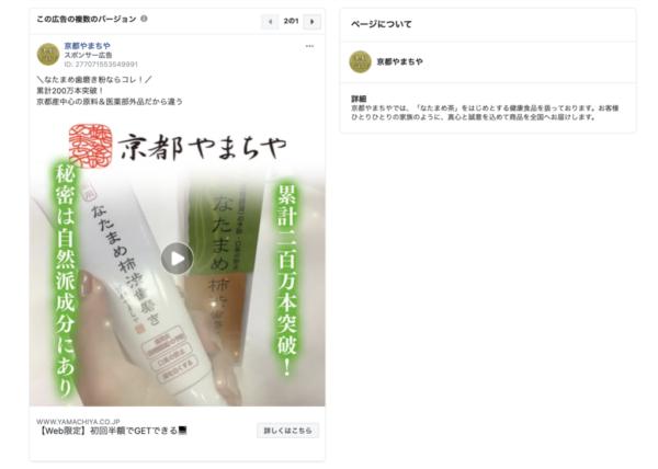 Facebook広告 京都やまちや