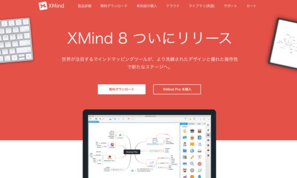 マインドマップ X mind