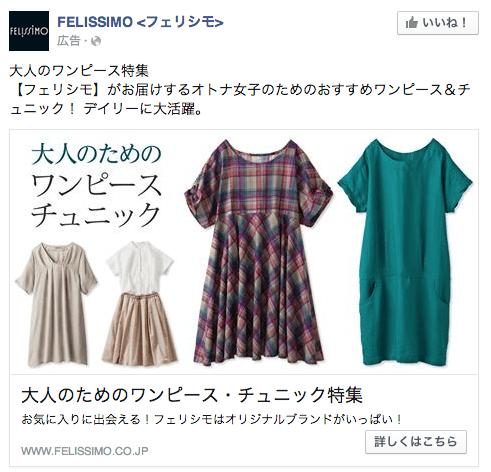 Facebook広告 felissimo