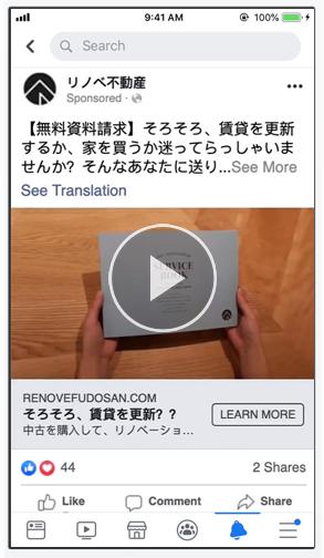 Facebook広告 リノベ不動産